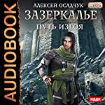 Through the Looking Glass III. The Way of the Outcast [Russian Edition]   Alexey Osadchuk