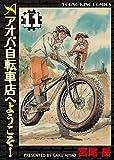 アオバ自転車店へようこそ!(11) (ヤングキングコミックス)