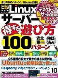 日経Linux(リナックス)2016年10月号 -