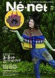 ネ・ネット 2012-2013 Autumn/Winter Collection Zipper×nina\'s特別編集 (祥伝社ムック)
