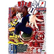 野球+プラス! (ヤングキングコミックス) 石田敦子(著)