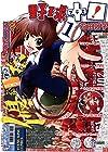 野球+プラス! (ヤングキングコミックス)