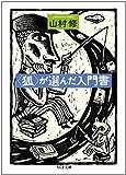 〈狐〉が選んだ入門書 (ちくま文庫)