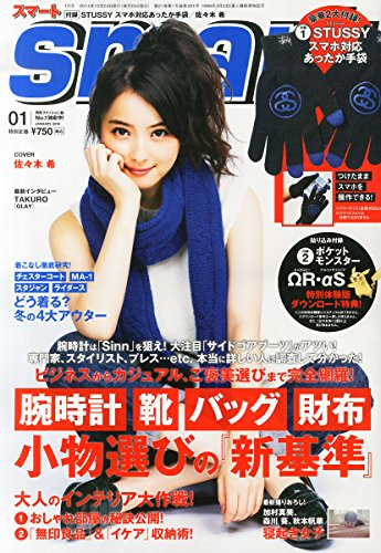 smart (スマート) 2015年 01月号 [雑誌]