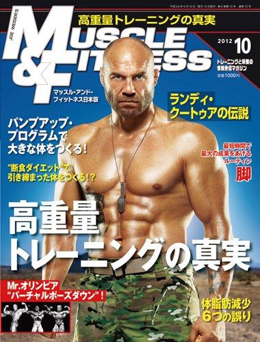 『マッスル・アンド・フィットネス日本版』2012年10月号