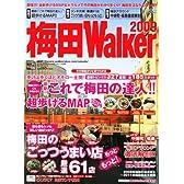 梅田Walker 2009  61802-26 (ウォーカームック 125)