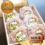 【御中元 ギフト】松阪牛 ([桐箱入り]松阪牛100%黄金のハンバーグ(6個入り)) ランキングお取り寄せ