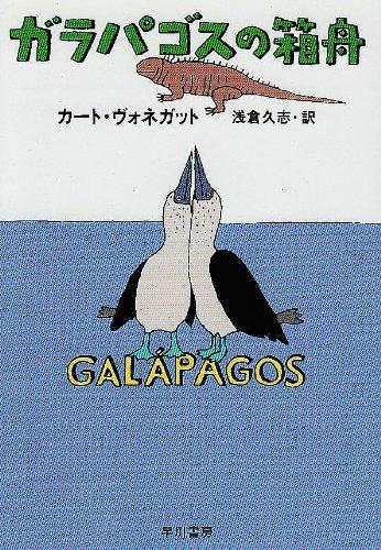 ガラパゴスの箱舟