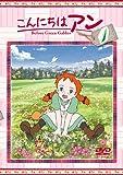 こんにちは アン~Before Green Gables 1 [DVD]