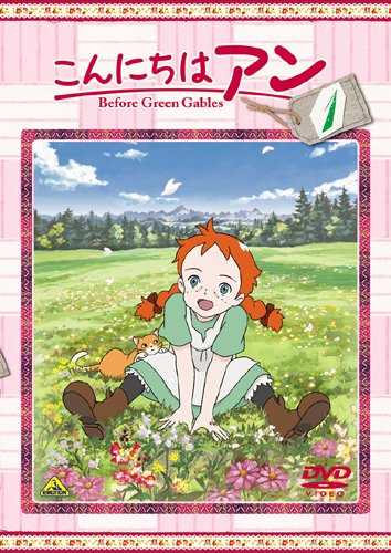こんにちは アン~Before Green Gables 1 [DVD]