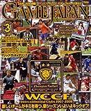 GAME JAPAN (ゲームジャパン) 2009年 03月号 [雑誌]