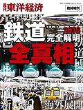 週刊東洋経済臨時増刊 「鉄道」全真相2016 [雑誌]