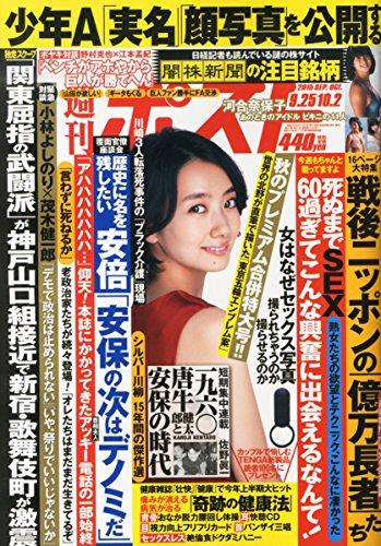 週刊ポスト 2015年 10/2 号 [雑誌]