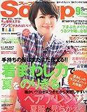 Soup. (スープ) 2011年 09月号 [雑誌]