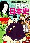 学校では教えてくれない衝撃の日本史 (宝島SUGOI文庫)