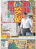 【カープ優勝号外折込】デイリースポーツ(9/13付・広島版)