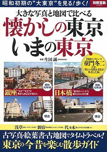 大きな写真と地図で比べる 懐かしの東京 いまの東京 (別冊宝島 2282)