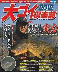 大ゴイ倶楽部 2012 (COSMIC MOOK)