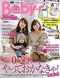 Baby-mo(ベビモ) 2016年 01 月号 [雑誌]