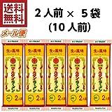 【メール便発送】マルタイ棒ラーメン 2人前×5袋(10人前)