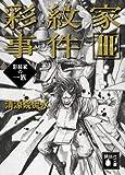彩紋家事件 (3) 彩紋家の一族 (講談社文庫)