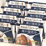 神戸開花亭 ビーフ カレー 中辛 & 煮込み ハンバーグ R ギフト セット