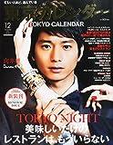 東京カレンダー 2014年 12月号 [雑誌]