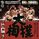 BBM 2015 大相撲カード BOX