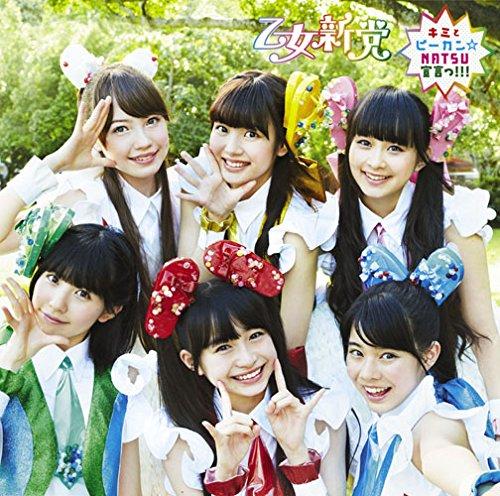 キミとピーカン☆NATSU宣言っ!!! 初回限定盤B(CD+DVD)