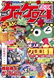 ケロケロA (エース) 2008年 01月号 [雑誌]
