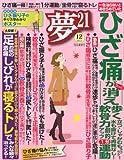 夢 21 2012年 12月号 [雑誌]