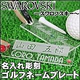 名入れ ゴルフ オリジナル ネームプレート スワロフスキー ギフト プレゼント 敬老の日 (ベルトカラー:スカイブルー)