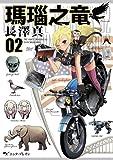 瑪瑙之竜 2巻 (ビームコミックス(ハルタ))