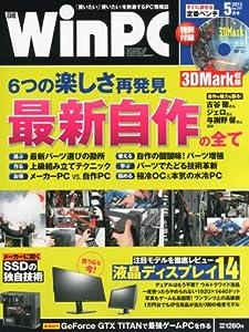 日経 WinPC (ウィンピーシー) 2013年 05月号