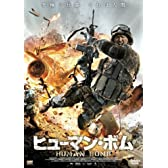 ヒューマン・ボム [DVD]