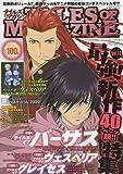 Tales of Magazine (テイルズ・オブ・マガジン) 2009年 07月号 [雑誌]