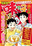 ミスター味っ子2 新世代ラーメン対決!!編 (プラチナコミックス)