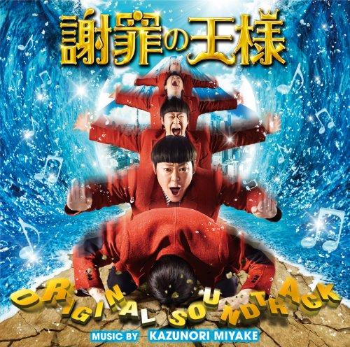 映画「謝罪の王様」 オリジナル・サウンドトラック  映画『謝罪の王様』公式サイト 『謝罪の王様』