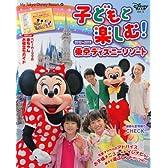 子どもと楽しむ! 東京ディズニーリゾート 2012~2013 (My Tokyo Disney Resort)