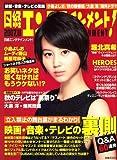 日経エンタテインメント ! 2007年 11月号 [雑誌]