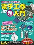 格安PCボードで始める 電子工作超入門(日経BP Next ICT選書)