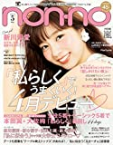 non-no (ノンノ) 2016年5月号 [雑誌]