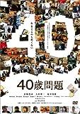 40歳問題 [DVD]