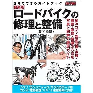 ロードバイクの修理と整備 (ヤエスメディアムック) [Kindle版]