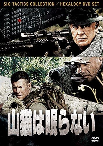 山猫は眠らない ヘキサロジーDVDセット[DVD]