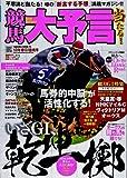 競馬大予言 13年春G1佳境号 G1特集:天皇賞(春) NHKマイルC ヴィクトリアM オー (SAKURA・MOOK 75)