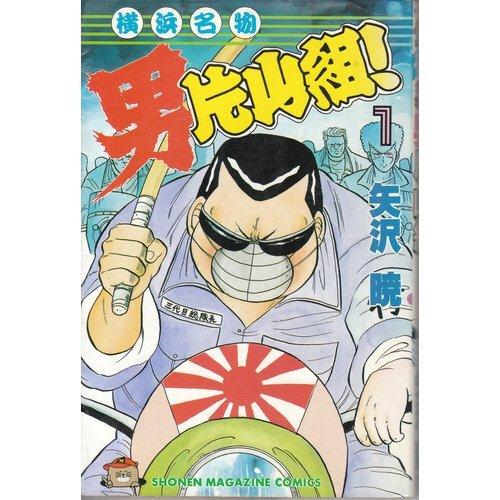 横浜名物男片山組! 1 (少年マガジンコミックス)