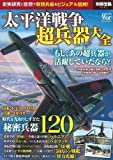 太平洋戦争 超兵器大全 (別冊宝島 2181)