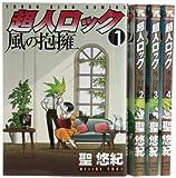 超人ロック 風の抱擁 コミック 1-4巻セット (ヤングキングコミックス)