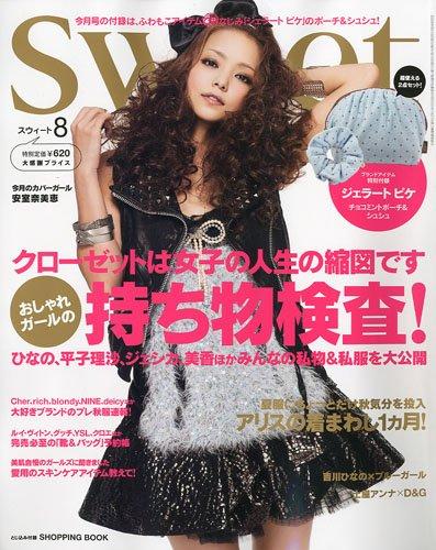 sweet (スウィート) 2009年 08月号 [雑誌]